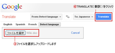 google翻訳使い方2