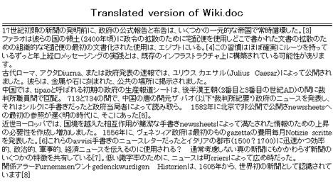 google翻訳使い方3