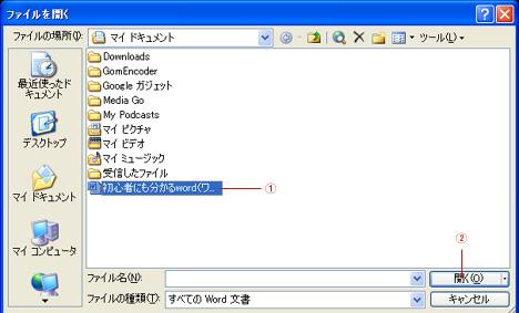 word(ワード)開くボタン