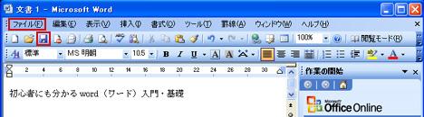 word(ワード)ファイルメニュー