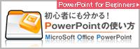 初心者にも分かるPowerPoint・パワーポイントの使い方
