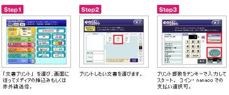 ローソン sdカード 印刷 pdf